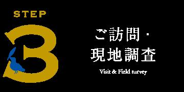 3.ご訪問・現地調査