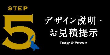 5.デザイン説明・お見積提示