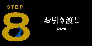 8.お引き渡し